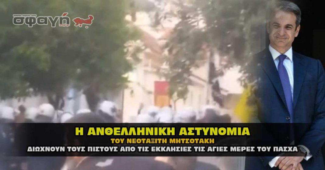 Η Ανθελληνική αστυνομία του Κυριάκου Μητσοτάκη !