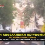 anthellinikh astynomia mhtsotakhs 1 150x150 - ΑΙΣΧΟΣ – Η Ελληνική Κυβέρνηση Μητσοτάκη, δεν αφήνει τον Έλληνα…