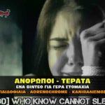 anthropoi terata cabal 150x150 - Πανεπιστήμιο Στάνφορντ: Οι μάσκες είναι άχρηστες κατά του Covid