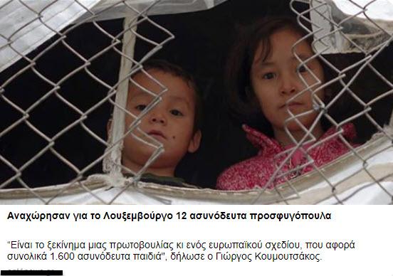 asynodeyta - Οι διασώσεις των παιδιών στην Νέα Υόρκη είναι γεγονός !