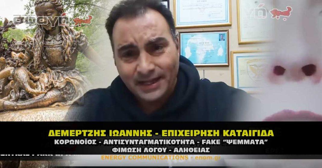 Ο Δεμερτζής Γιάννης, μιλάει για τον Κορωναϊό την καταιγίδα (VIDEO).