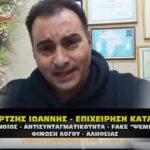 demertzis koronoios antisyntagmatikotita hoaxes 150x150 - Νέα από την «Καταιγίδα» αυτό που έρχεται δεν σταματάει (VIDEO).