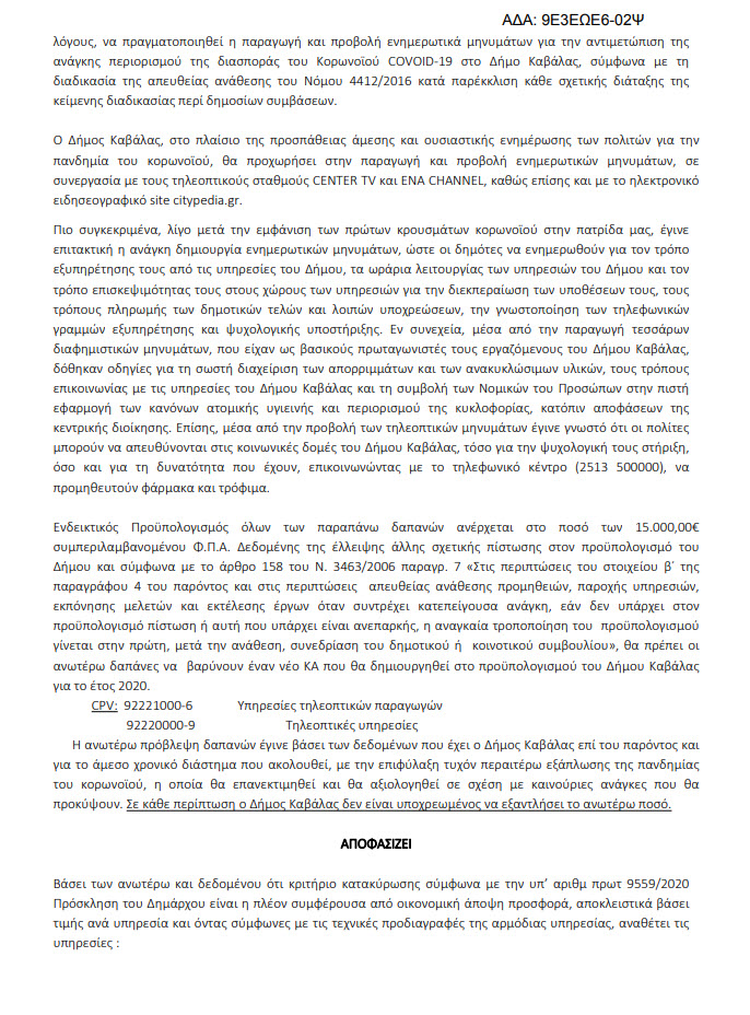 dhmos kavalas mme covid 2 - Δημος Καβάλας: Ο κορωναϊός «στηρίζει» τα ΜΜΕ με ζεστό χρήμα