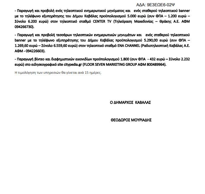 dhmos kavalas mme covid 3 - Δημος Καβάλας: Ο κορωναϊός «στηρίζει» τα ΜΜΕ με ζεστό χρήμα