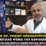 dr rashid buttar 01 150x150 - Κοροναϊός: Πανδημία ή απάτη;