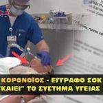 eggrafo sok kaiei ypourgeio ygeias 150x150 - ΣΟΚ ! Η λίστα συλλήψεων και εκτελέσεων διάσημων του βαθέους κράτους