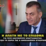 epidoma aade 1 150x150 - Καταγγελία: Κόψαν το ρεύμα εν μέσο καραντίνας και κορωναϊού