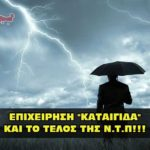 epixeirhsh kataigida 150x150 - Νέα από την «Καταιγίδα» αυτό που έρχεται δεν σταματάει (VIDEO).