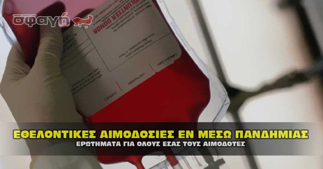 Εθελοντικές αιμοδοσίες εν μέσω πανδημίας κορωναϊού. Πολλά τα ερωτήματα.