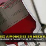 ethelontikes aimodosies covid 19 150x150 - Καταγγελία: Κόψαν το ρεύμα εν μέσο καραντίνας και κορωναϊού