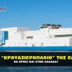 gitmo ship comming greece 150x150 - Η πτώση της Καμπάλ μέρος 1 με 10 – The fall of Cabal part 1 to 10