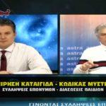 kodikas mysthrion mpantidhs mantes 150x150 - Νέα από την «Καταιγίδα» αυτό που έρχεται δεν σταματάει (VIDEO).