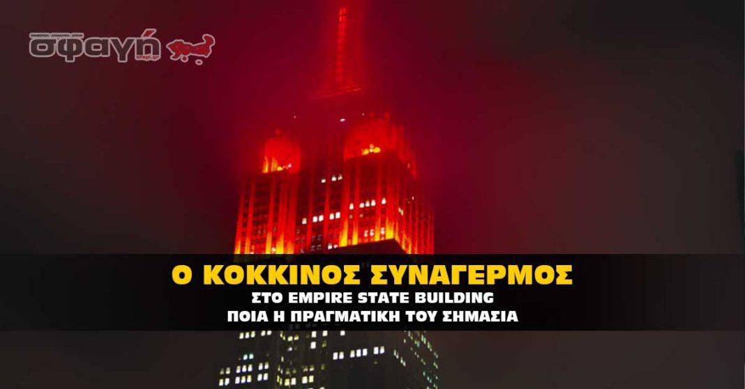 Κόκκινος συναγερμός στο Empire State Building
