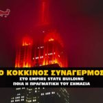 kokkinos synagermos empire state building 150x150 - Χυμός ροδιού, ένα ελιξίριο ζωής, ο κόκκινος χρυσός.