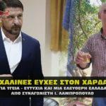 lampropoylos eyxes xardalias 150x150 - Παπάς πέταξε κέρματα σε βουλευτή του ΣΥΡΙΖΑ