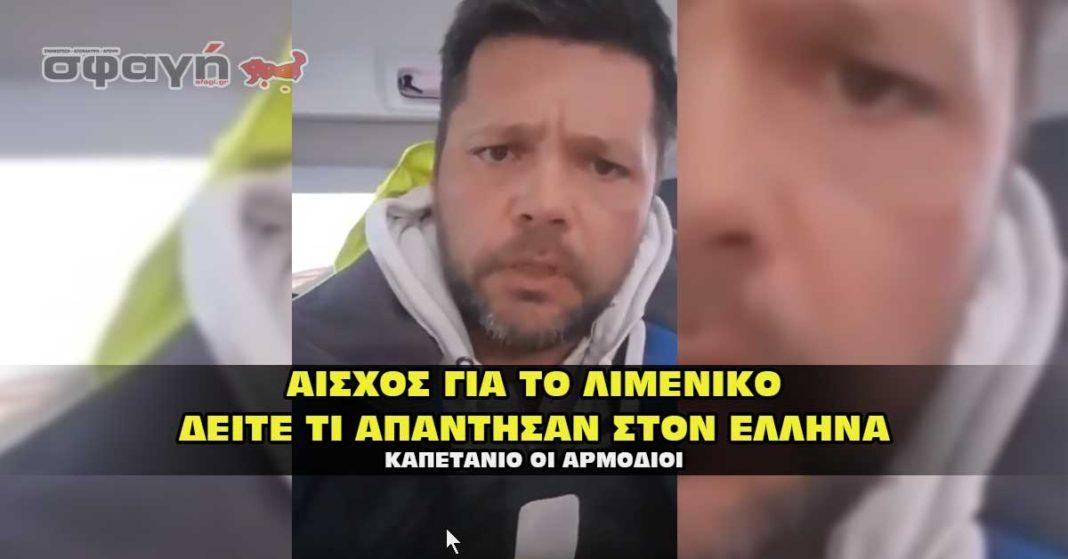 Μαλέας Γιώργος. Αίσχος για την ελληνική Κυβέρνηση.