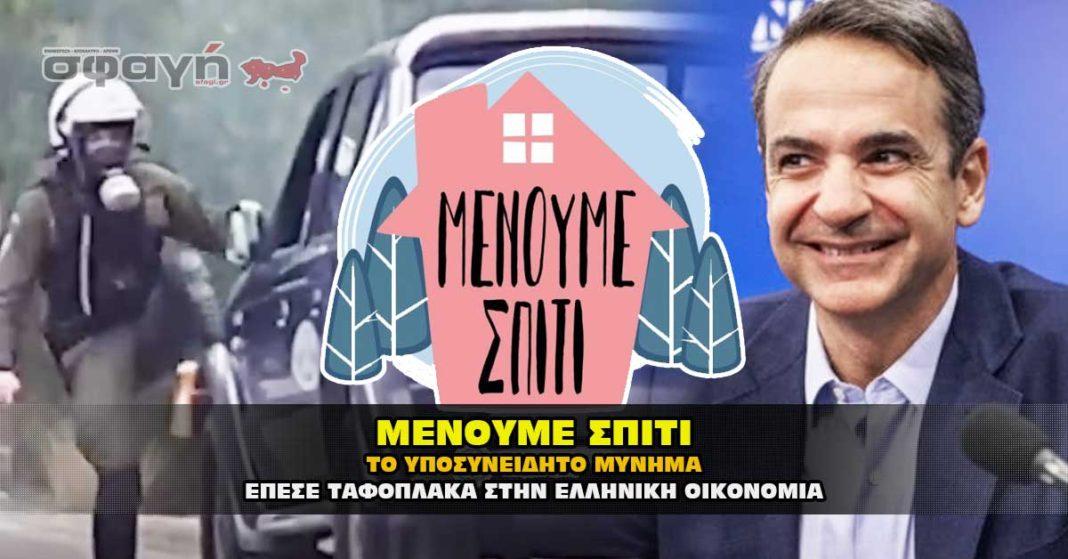 Μένουμε σπίτι. Το υποσυνείδητο μήνυμα του με τον Κούλη να βάζει την ταφόπλακα στην Ελληνική οικονομία.