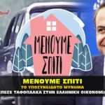 menoume spiti mhtsotakhs 150x150 - Μένουμε Σπίτι: Έπεσε το πρώτο βαρύ πρόστιμο σε άτυχους επισκέπτες