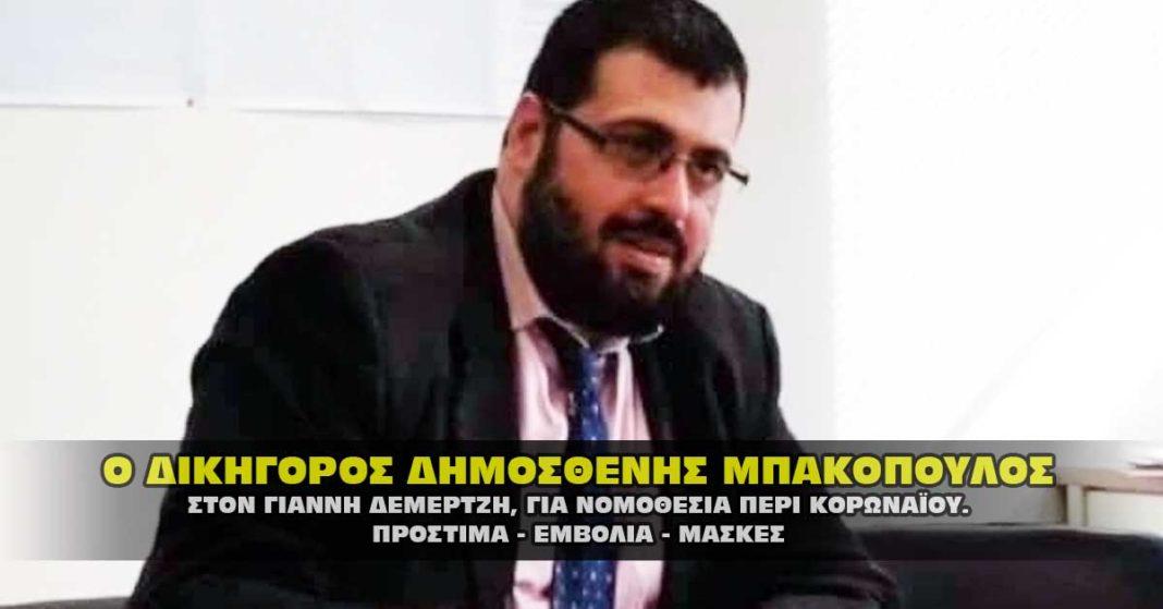 Ο δικηγόρος Δημοσθένης Μπακόπουλος, μιλάει για πρόστιμα, εμβόλια και μάσκες