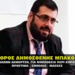 mpakopoulos dhmosthenis demertzis ioannis 150x150 - Νέα πρόστιμα και μέτρα από την Κυβέρνηση.