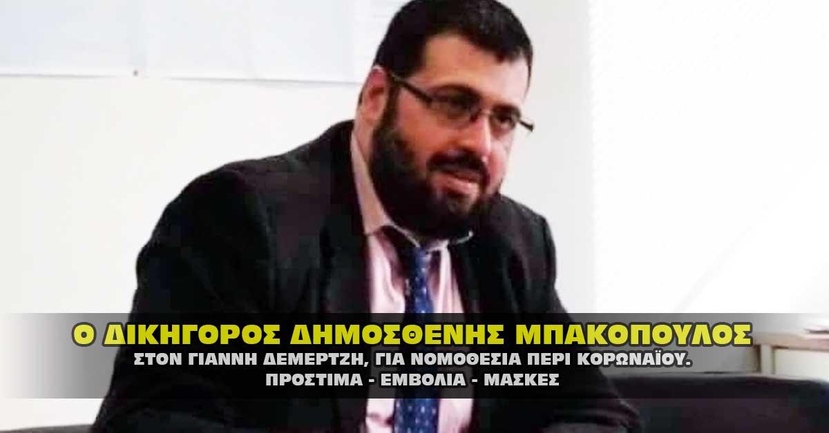 Ο δικηγόρος Δ. Μπακόπουλος, μιλάει για πρόστιμα, εμβόλια και μάσκες