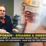 mpampanhs demertzhs epidoma emvoliasmoi 150x150 - Προθεσμίες για Πόθεν Εσχες και Άδειες Δακτυλίου Αθήνας