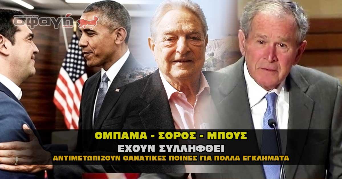 ompama soros mpous syllhpsies2 - Οι συλλήψεις είναι γεγονός - Σόρος - Μπούς - Ομπάμα (VIDEO)