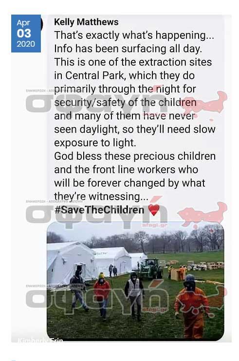 save the children first - Οι διασώσεις των παιδιών στην Νέα Υόρκη είναι γεγονός !