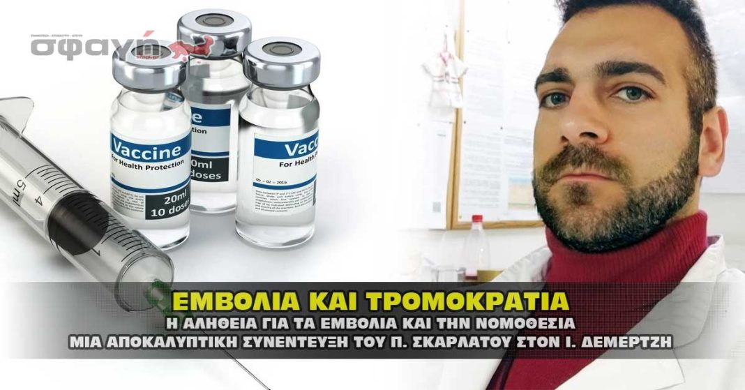 Εμβόλια και τρομοκρατία. Η αλήθεια για τα εμβόλια από τον Π. Σκαρλάτο