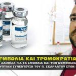 skarlatos demertzis emvolia fovos 24 04 2020 150x150 - Προθεσμίες για Πόθεν Εσχες και Άδειες Δακτυλίου Αθήνας