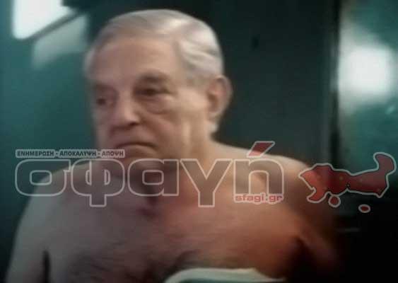 sorros syllhpsi 5 - Οι συλλήψεις είναι γεγονός - Σόρος - Μπούς - Ομπάμα (VIDEO)