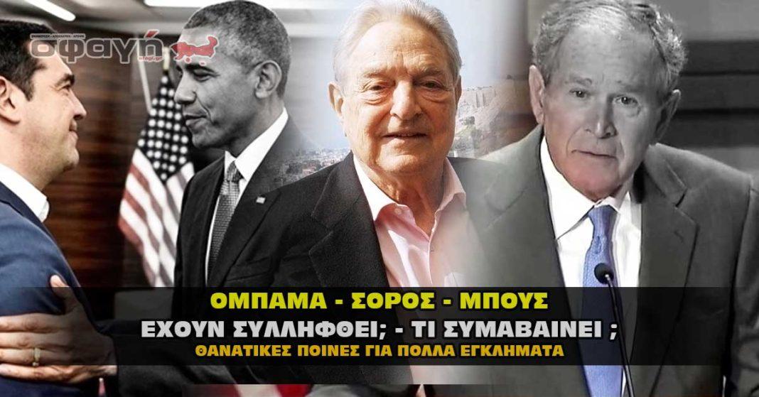 Συλλήψεις, Ομπάμα, Σόρος, Μπους. Αντιμετωπίζουν την εσχάτη των ποινών.