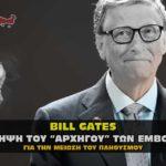 syllhpsi bil gates 150x150 - Ορίστηκε η δίκη για Bill Melinda Gates Antony Fauci, WHO και CDC