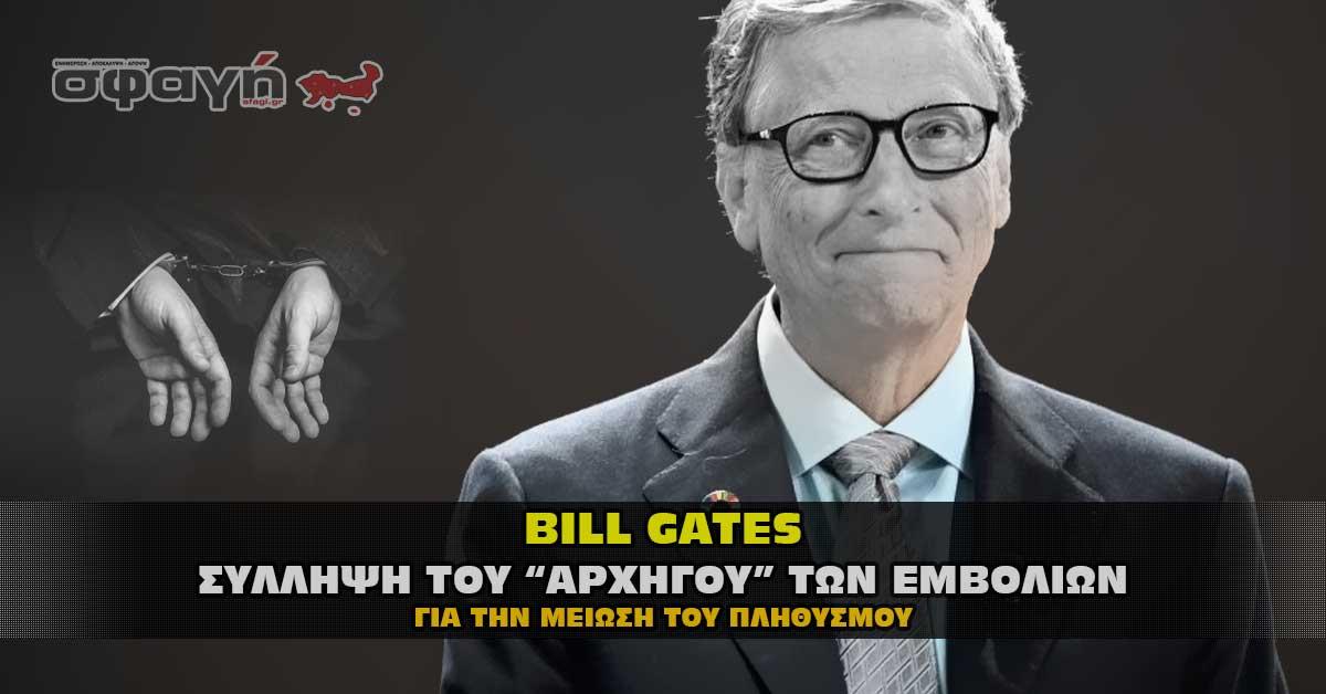 Σύλληψη Bill Gates. Σύντομα στην φυλακή ο εγκληματίας των εμβολίων