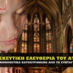 thriskeytikh eleytheria atomou mantes dhmhtris 150x150 - Η Νήσος Θάσος γιορτάζει τα Ελευθέριά της