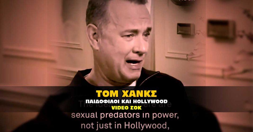 Τόμ Χάνκς παιδοφιλία και Χολυγουντ.