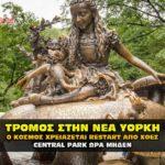 tromos sth nea yorkh central park 150x150 - Οι διασώσεις των παιδιών στην Νέα Υόρκη είναι γεγονός !