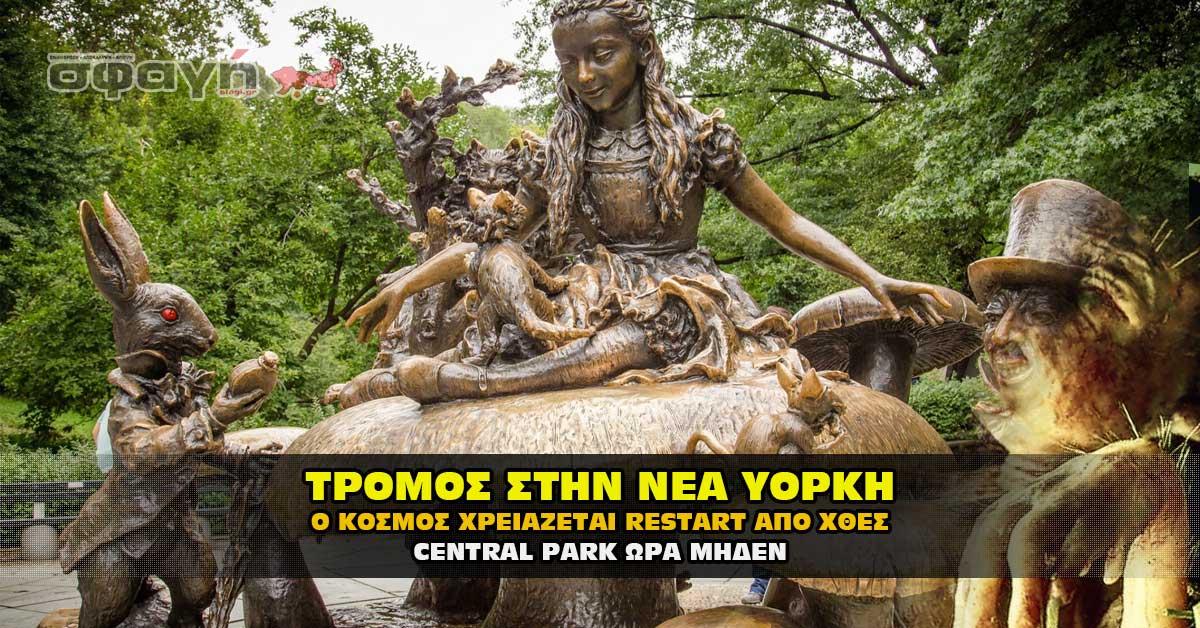 tromos sth nea yorkh central park - Οι διασώσεις των παιδιών στην Νέα Υόρκη είναι γεγονός !