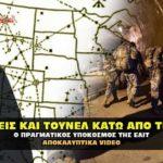vaseis tunel underground dumbs 150x150 - Δολοφόνοι και εκτελεστές - Ελευθέριες σκέψεις