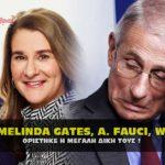 bill gates fauci judgement day 01 150x150 - Ο Bill Gates αποσύρεται από το διοικητικό συμβούλιο της Microsoft.