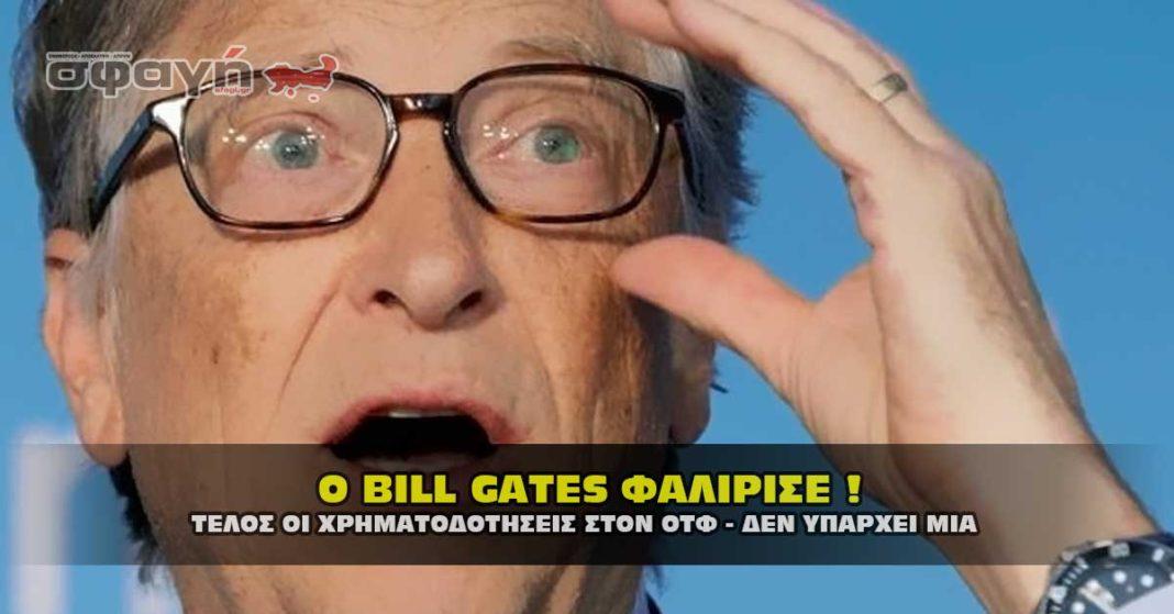 Τέλος η χρηματοδότηση του Ο.Τ.Φ. για το εμβόλιο από τον Bill Gates.