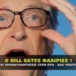 bill gates no money xrhmatodothseis 150x150 - Τι κρύβει το εμβόλιο covid και η ιερή μήνυση κατά των αστυνομικών