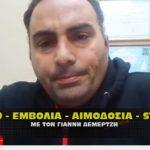 demertzis giannis covid 19 starlink aimodosia emvolia 150x150 - Εμβόλια και τρομοκρατία. Η αλήθεια για τα εμβόλια από τον Π. Σκαρλάτο