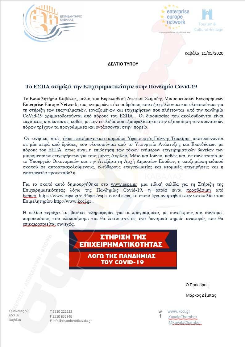 epimelhthrio kavalas espa covid 19 2 - Στήριξη της επιχειρηματικότητας με ΕΣΠΑ από το Επιμελητήριο Καβάλας