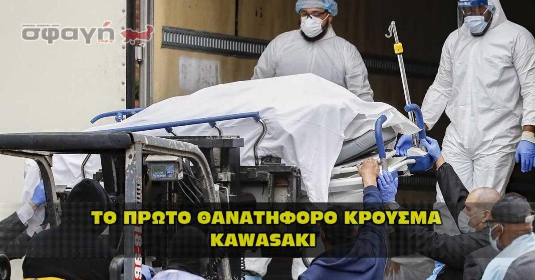 To πρώτο θανατηφόρο κρούσμα από τον novel virus Kawasaki.