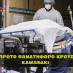 kawasaki virus2 150x150 - Μένουμε Σπίτι: Έπεσε το πρώτο βαρύ πρόστιμο σε άτυχους επισκέπτες