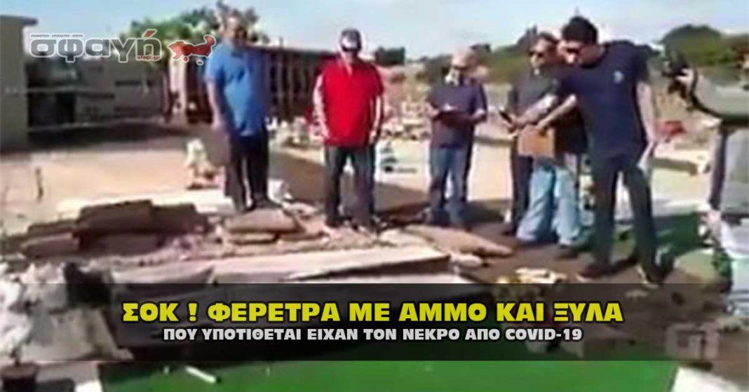 Το άδειο φέρετρο από το δήθεν θύμα του κορωναϊού (Video)