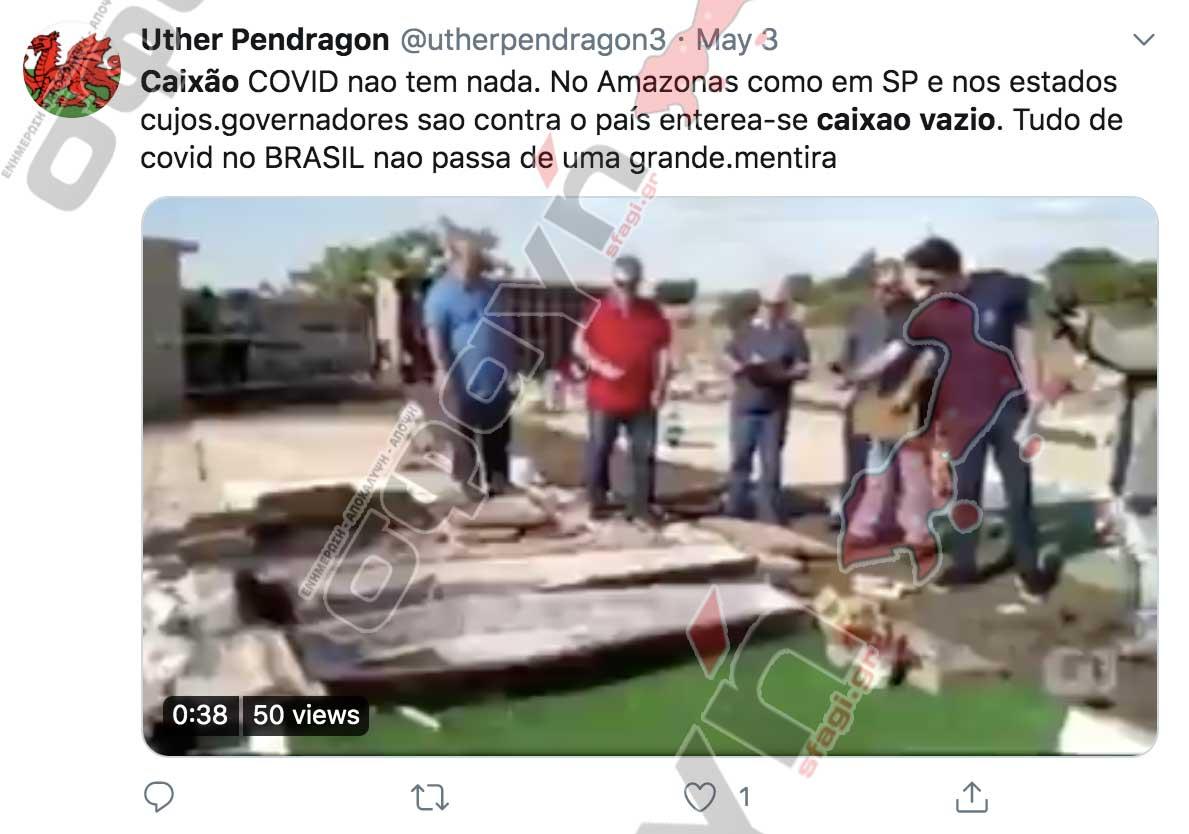 moufa adeia feretra covid 19 2 - Το άδειο φέρετρο από το δήθεν θύμα του κορωναϊού (Video)