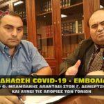 mpampanhs demertzis covid 19 emvolia dhloseis 29 05 2020b 150x150 - Απαντήσεις σε ερωτήματα γονέων για τα σχολεία σχετικά με τον covid – 19