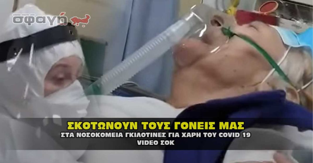 Νοσοκομεία γκιλοτίνες και στην Ελλάδα, για χάρη του Covid 19